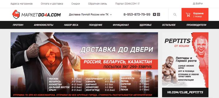 Do4a.com — главная страница