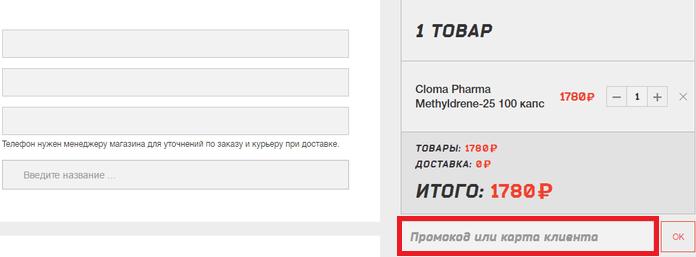 Do4a.com — промокод