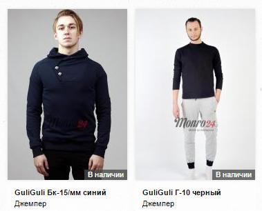 Монро24 одежда для мужчин