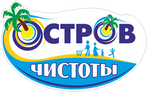 «Остров чистоты» — логотип