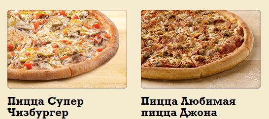Папа Джонс пицца на заказ