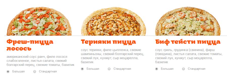 Пицца Лиссица доставка