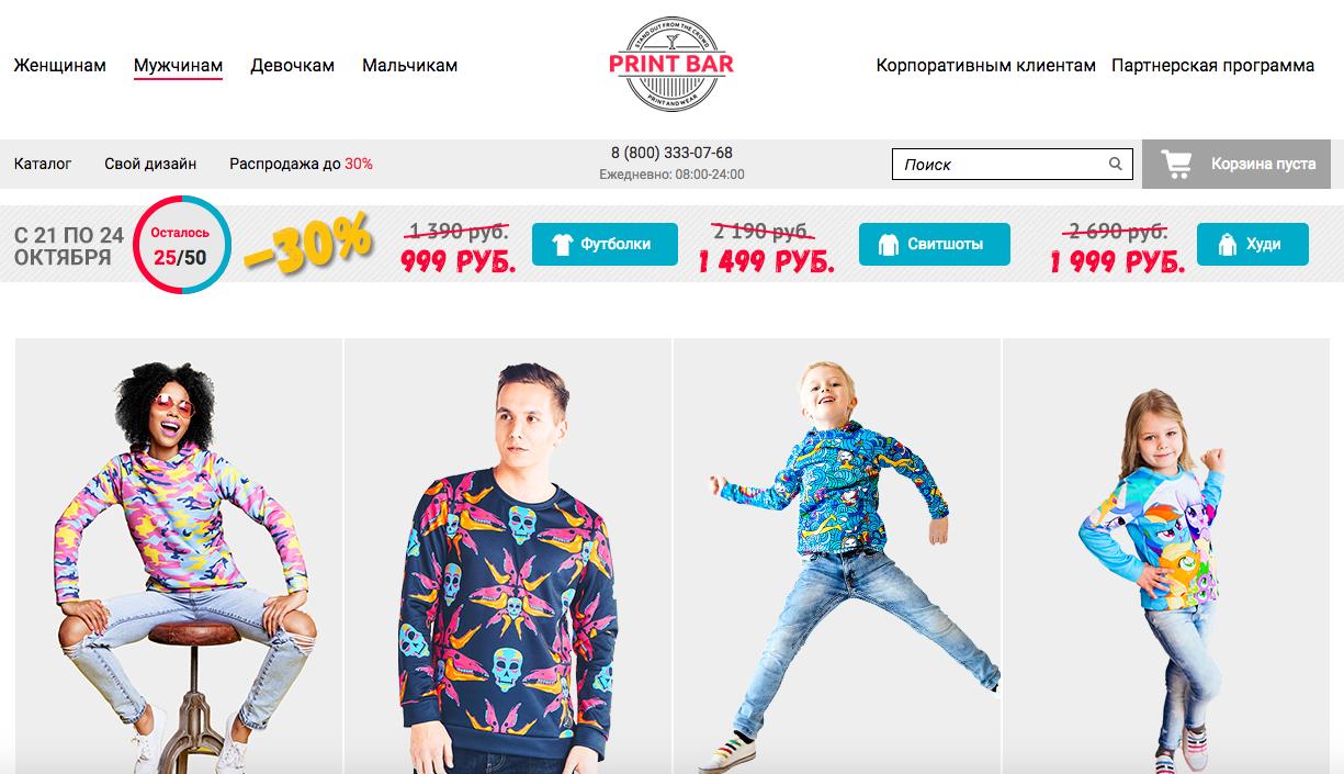 PrintBar.ru — главная страница