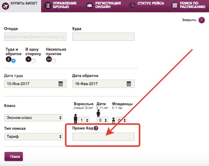 Промо код Qatar Airways