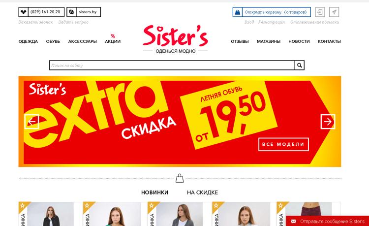 Sisters — главная страница