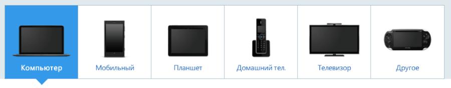 На каких устройствах работает Skype