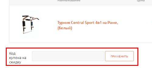 Промокод Спорт центр