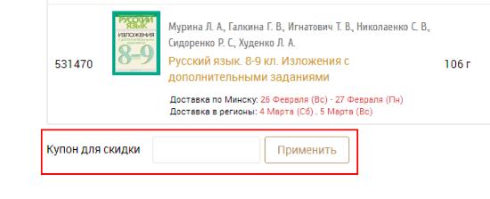 Промокод Учитель