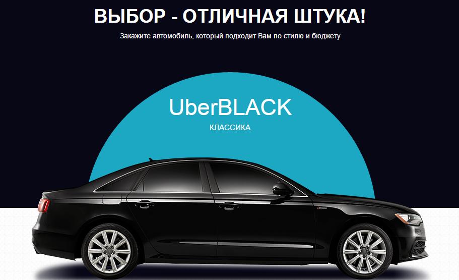 Uber Black