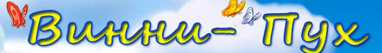Логотип интернет-магазина «Винни-Пух»
