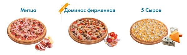 Меню доминос пицца москва