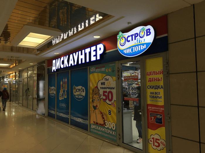 Магазин Остров Чистоты