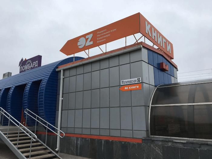OZ.by в Минске