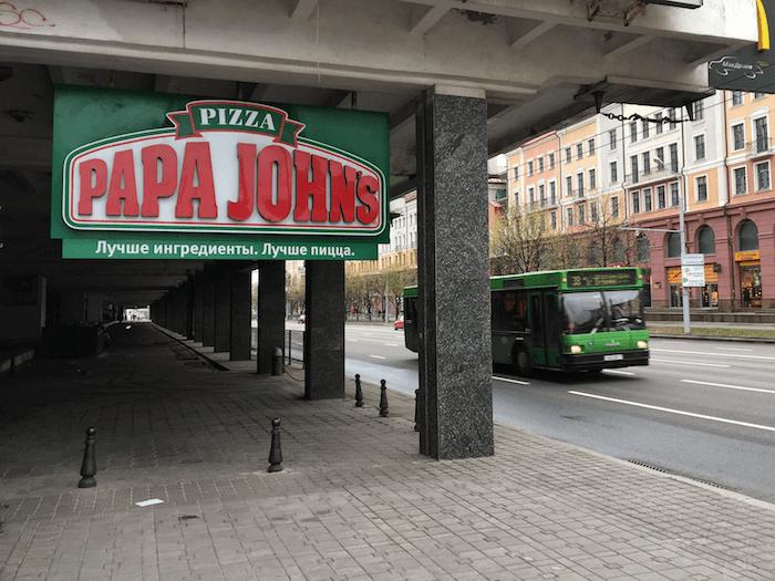 Пиццерия Папа Джонс