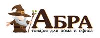 Абра Коды на скидки