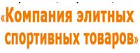 промокоды Компания элитных спортивных товаров