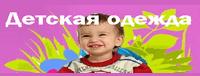 промокоды Детская одежда
