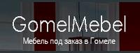 Gomelmebel Коды на скидки