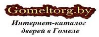 Gomeltorg Коды на скидки