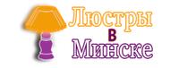промокоды Люстры в Минске