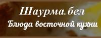 промокоды Шаурма