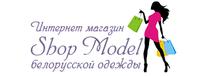 купоны Shopmodel.by