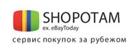 промокоды ShopoTam