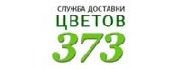 373 Доставка цветов Коды на скидки