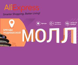 Aliexpress Молл