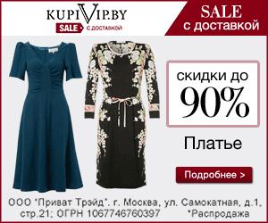 Брендовые товары в KupiVip