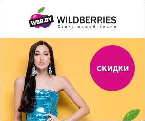 Скидки в Wildberries