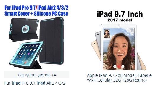 iPad bei AliExpress