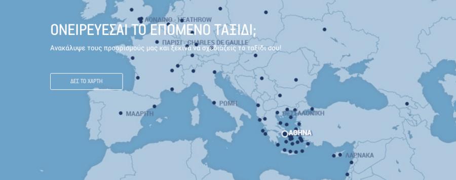 Ταξίδεψε σε αμέτρητους προορισμούς με το δίκτυο της Aegean!