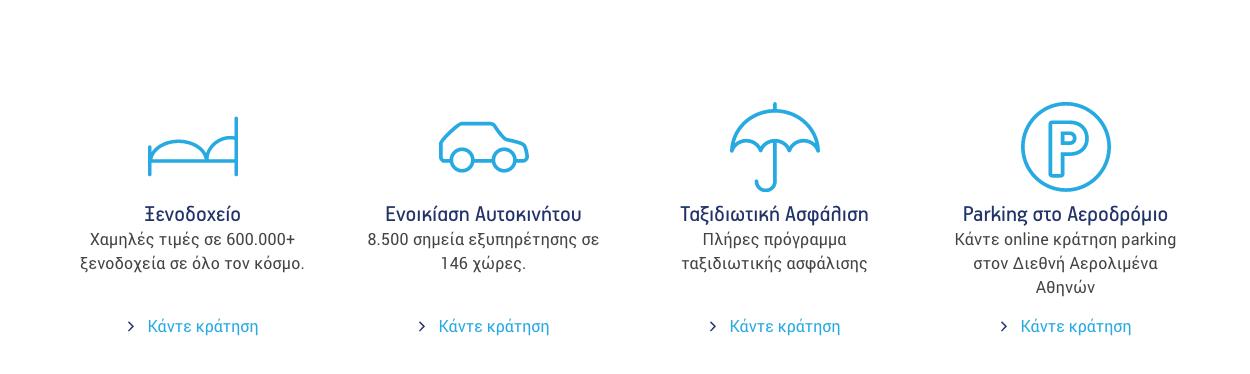Απόλαυσε την ποικιλία υπηρεσιών που προσφέρει η Aegean!