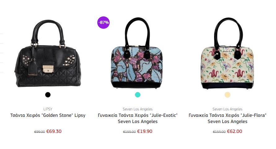 Στο Brands4all θα βρεις μεγάλη ποικιλία σε γυναικείες τσάντες και κάθε είδους αξεσουάρ!