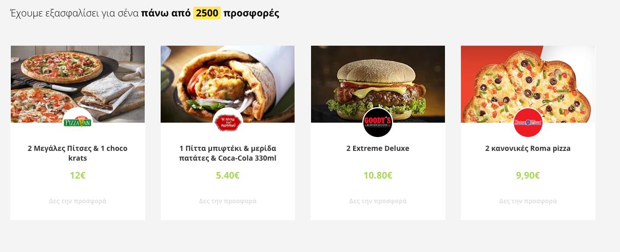 Τα καλύτερα εστατόρια της Ελλάδας βρίσκονται στο e-food!
