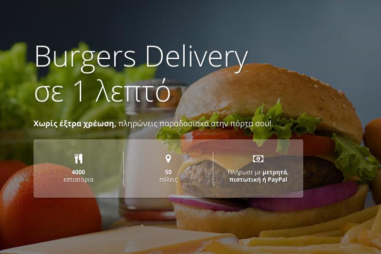 Απόλαυσε μοναδικά burgers από τα καλύτερα εστιατόρια!