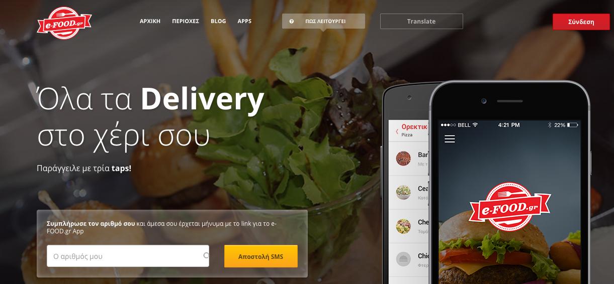 Κατέβασε την εφαρμογή e-food για να απολαμβάνεις μοναδικές γεύσεις εύκολα και γρήγορα!