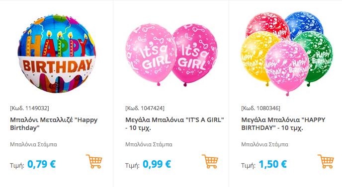 Οργάνωσε τα καλύτερα πάρτι με είδη πάρτι από το e-jumbo.gr!