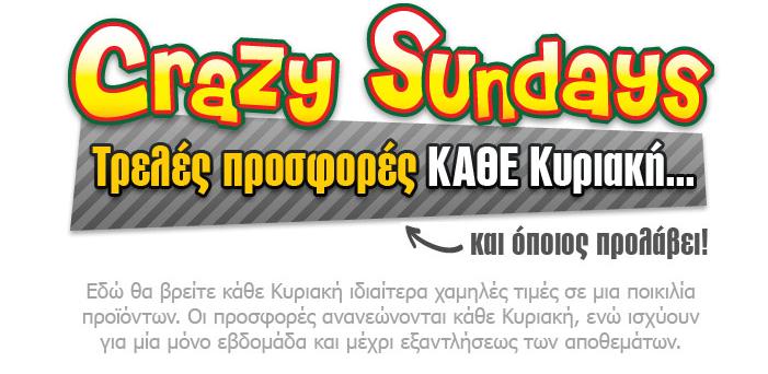 Κάνε τις αγορές σου στο e-shop.gr εύκολα και οικονομικά. Οι μεγάλες προσφορές του θα σε ενθουσιάσουν!