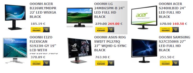 Οθόνες και υπολογιστές σε μεγάλη ποικιλία με όλα τα περιφερειακά τους σε περιμένουν στο e-shop.gr!