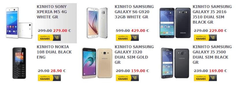 Στο e-shop.gr θα βρεις τα καλύτερα κινητά τελευταίας τεχνολογίας για να επικοινωνείς με στυλ!