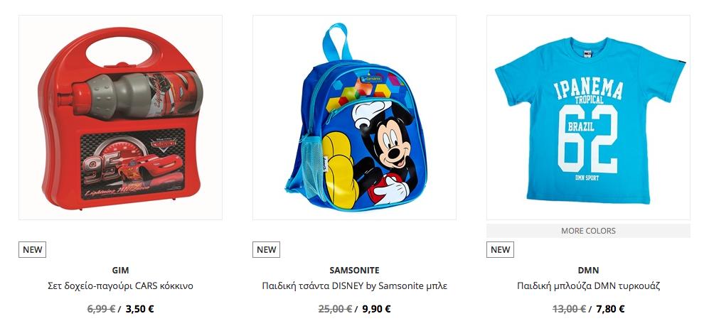 Παιδικά ρούχα και αξεσουάρ στις πιο οικονομικές τιμές!