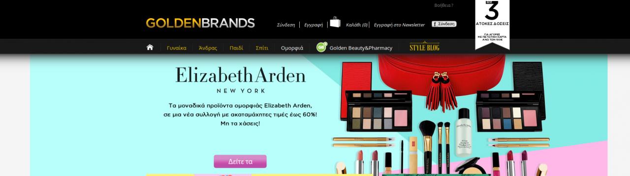 Καλλυντικά και είδη ομορφιάς στις καλύτερες τιμές, μόνο στο Golden Brands!