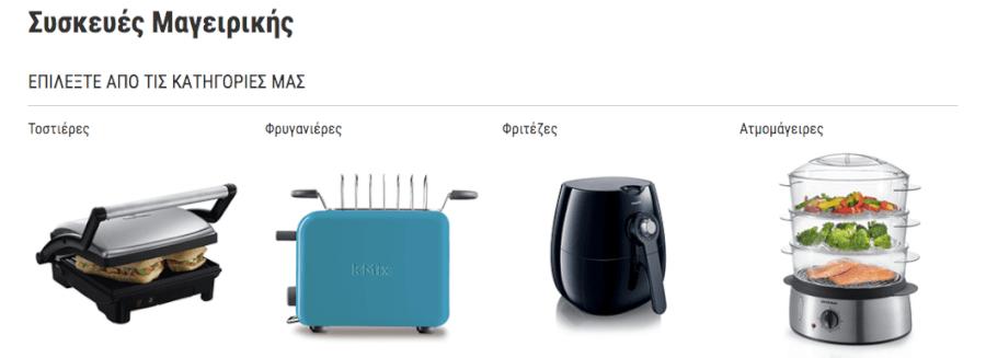 Θα σε ενθουσιάσει η μεγάλη ποικιλία σε συσκευές μαγειρικής!