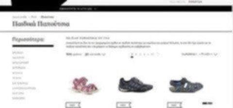 Στο kalogirou.com θα βρεις τα πιο όμορφα και άνετα παιδικά παπούτσια!