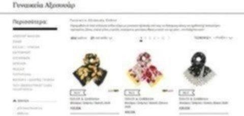 Αξεσουάρ, τσάντες και πολλά άλλα, στο kalogirou.com!