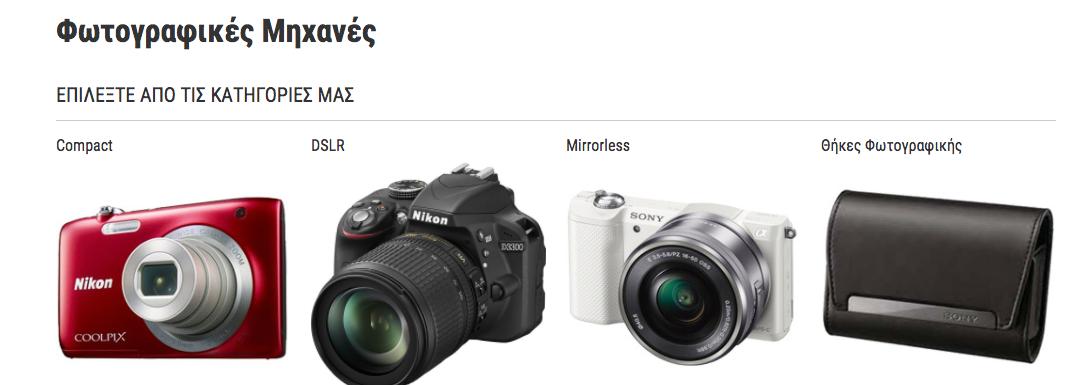 Εδώ θα βρεις φωτογραφικές μηχανές στις καλύτερες τιμές!