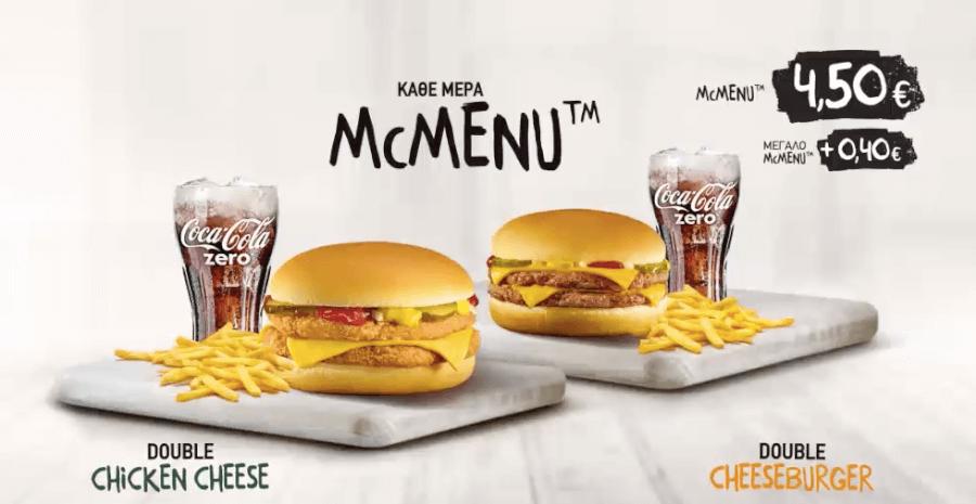 Απόλαυσε μοναδικές γεύσεις McDonald's σε πολύ οικονομικές τιμές!