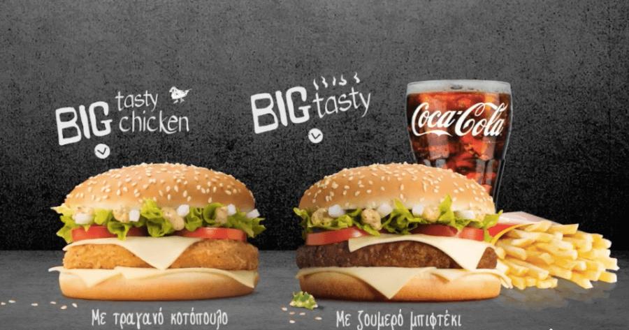 Η πλούσια ποικιλία και οι συνδυασμοί γεύσεων θα σε εκπλήξουν!